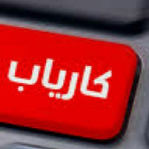 کانال تلگرام کاریاب