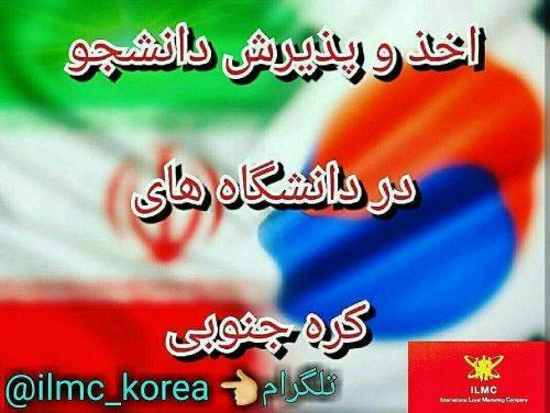 کانال تلگرام ILMC Korea