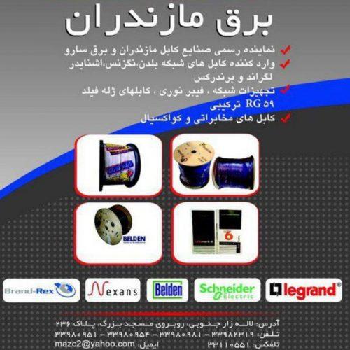 کانال ماز کابل (بازرگانی مازندران)