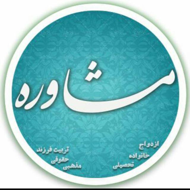 کانال مشاوره مرکز راه نجات