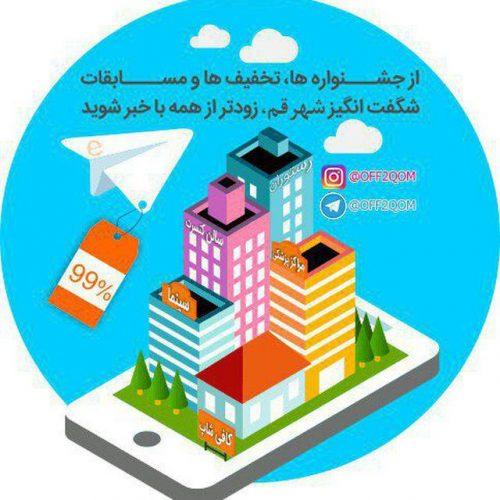 کانال تلگرام آف تو قم