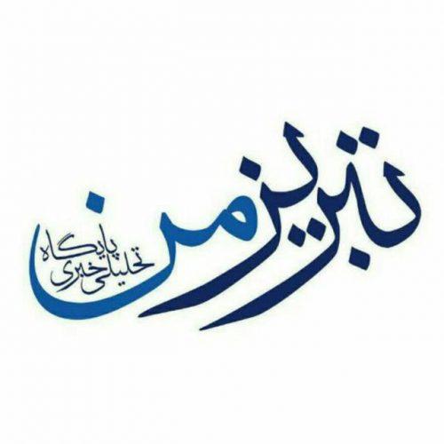 کانال تلگرام اخبار تبریز من
