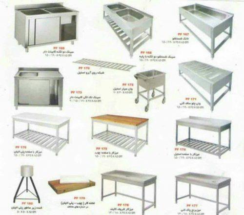 کانال تجهیزات آشپزخانه صنعتی