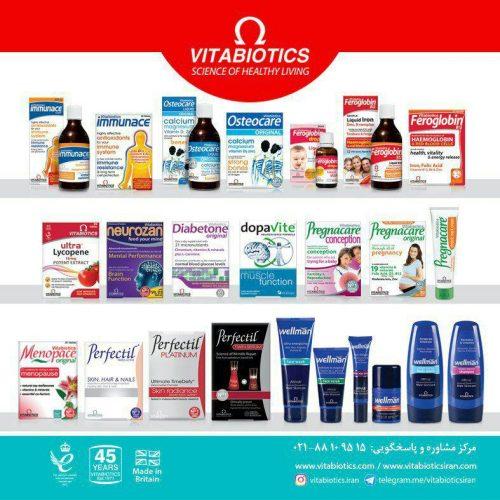 کانال تلگرام Vitabiotics
