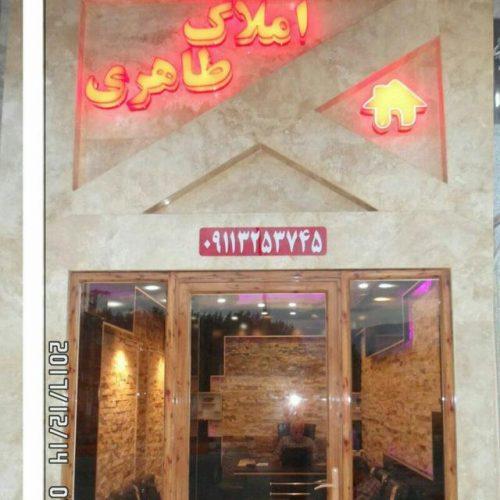 کانال دفتر املاک طاهری