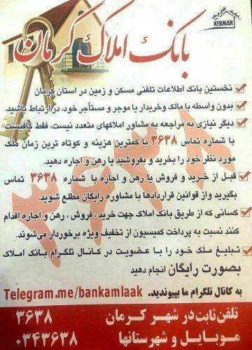 بانک املاک کرمان
