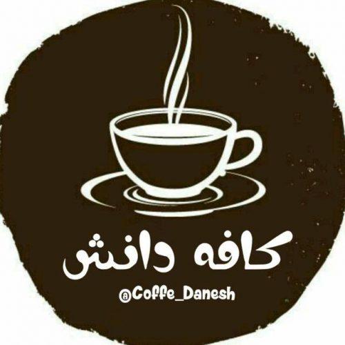 کانال تلگرام Coffe_Danesh
