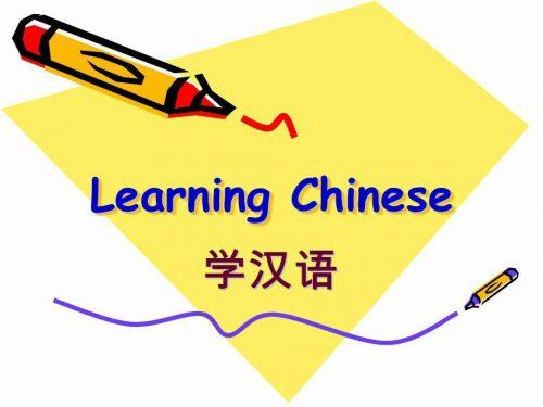 کانال آموزش زبان و فرهنگ چین