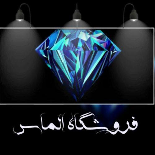 فروشگاه الماس
