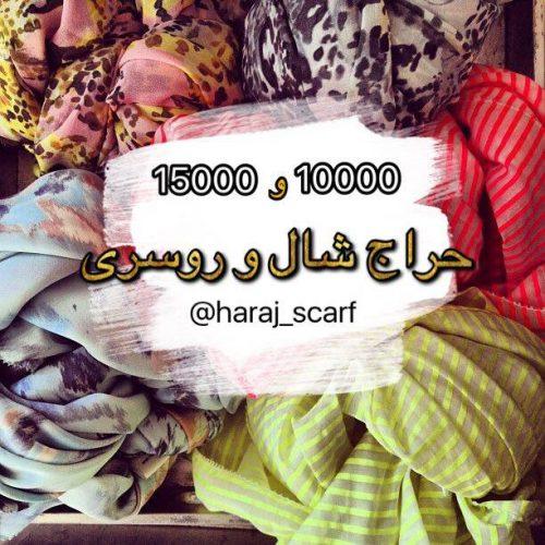 کانال تلگرام حراج شال و روسری