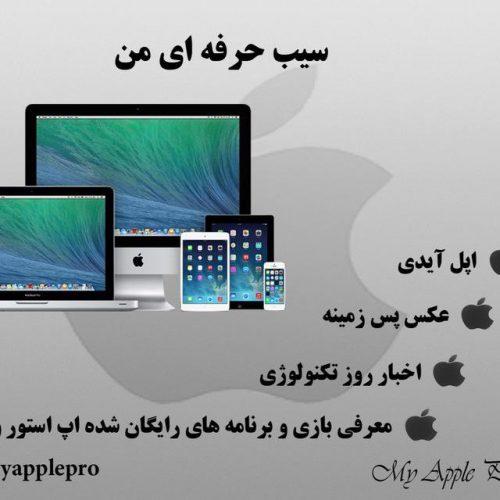 کانال تلگرام سیب حرفه ای من