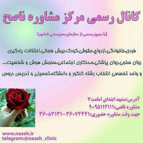 کانال مرکز مشاوره ناصح