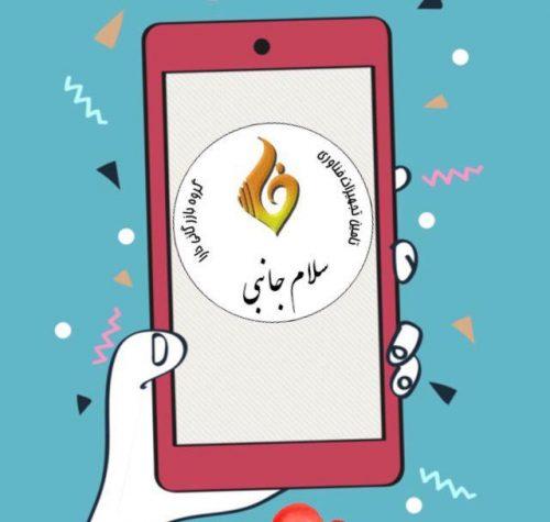 کانال تلگرام سلام جانبی