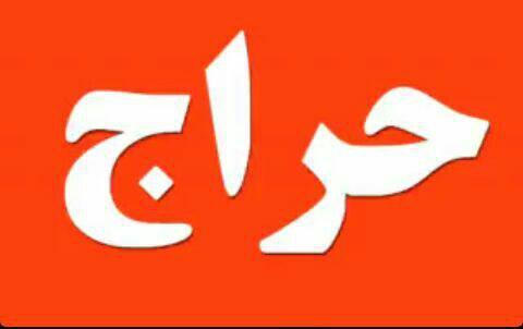 کانال تلگرام حراج آلکاپیدا