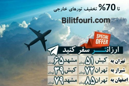 کانال تلگرام bilitfouri.com