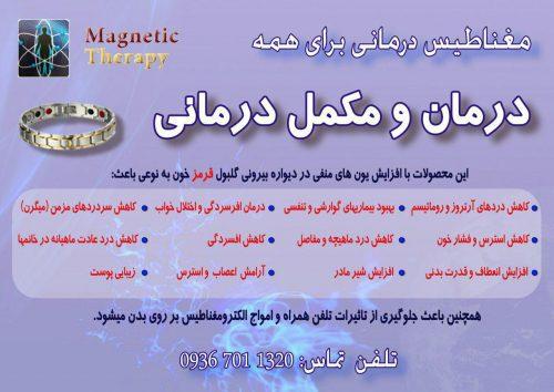 کانال تلگرام دستبندهای مغناطیسی