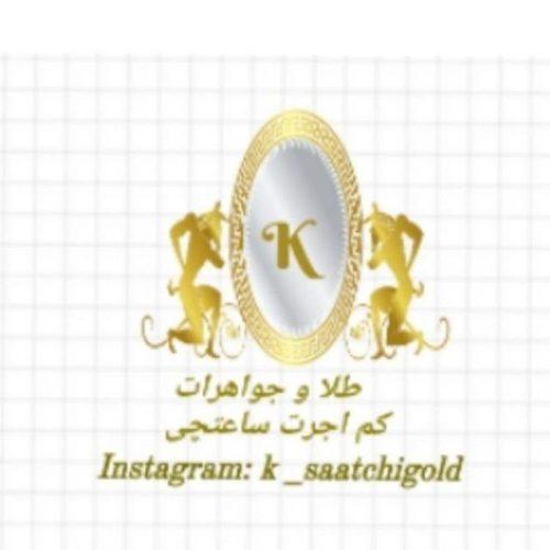کانال تلگرام K_saatchigold