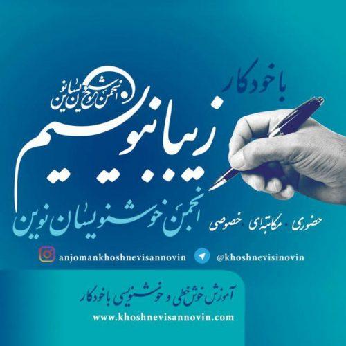 کانال انجمن خوشنویسان نوین