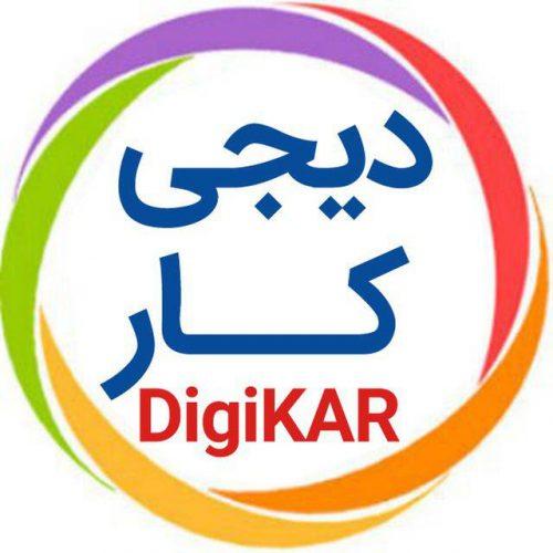 کانال تلگرام دیجی کار