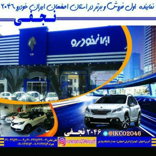 کانال ایران خودرو ۲۰۴۶ نجفی
