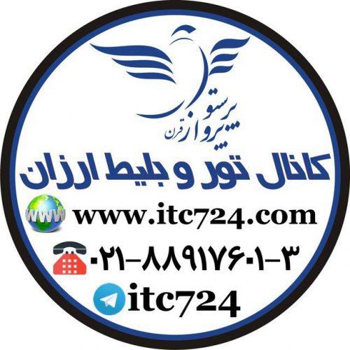 کانال تلگرام تور و بلیط ارزان