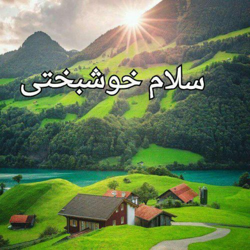 سلام خوشبختی (مرکز مشاوره صداقتی)