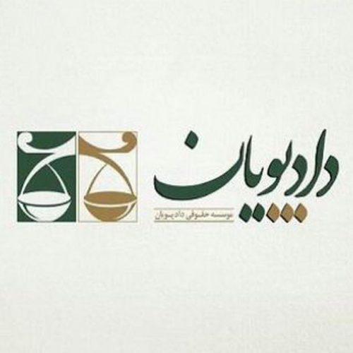 کانال حقوقی و مشاوره رایگان دادپویان