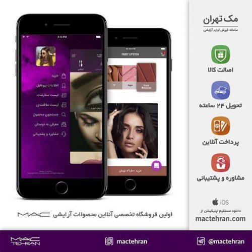 کانال تلگرام مک تهران