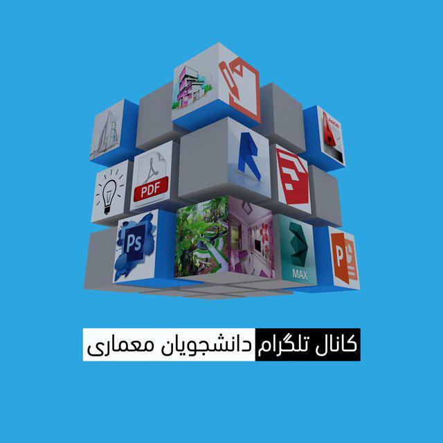 کانال تلگرام دانشجویان معماری