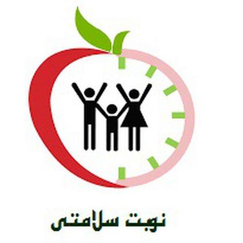 کانال تلگرام نوبت سلامتی