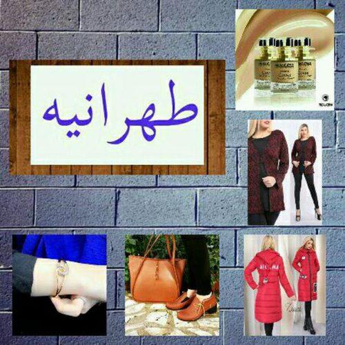 پوشاک زنانه طهرانیه