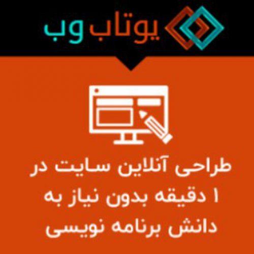کانال تلگرام یوتاب وب