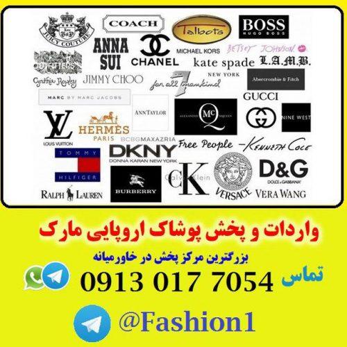 فروش عمده پوشاک برند اروپایی
