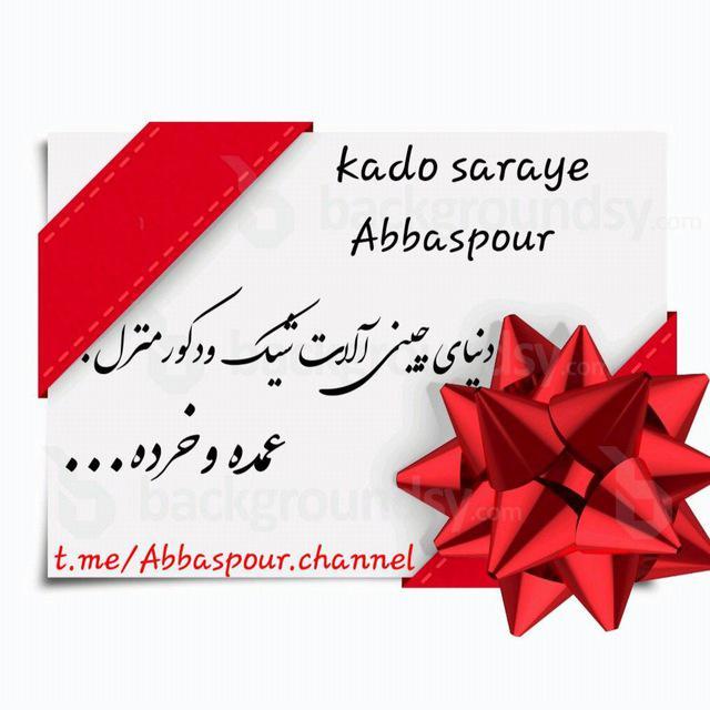 کانال کادو سرای و تزئیناتی منزل abaspour