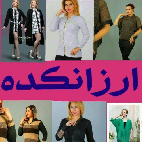 کانال ارزانکده لباس زنانه