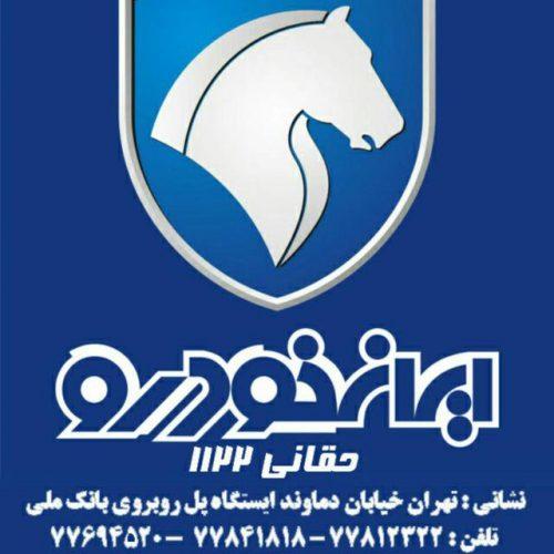 کانال نمایندگی مجاز ۱۱۲۲ ایران خودرو
