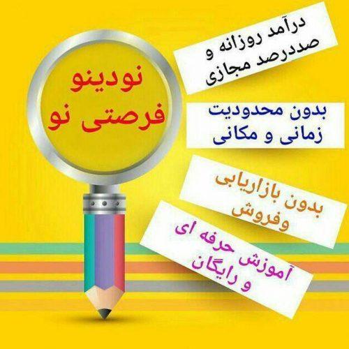 کانال تلگرام ایران نودینو