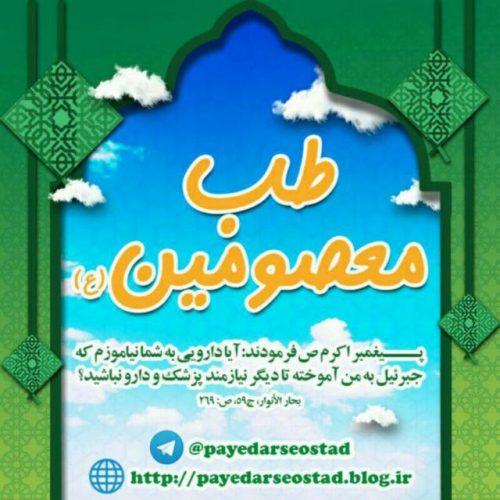 کانال تلگرام طب معصومین ع