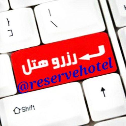 کانال تلگرام رزرو هتل در مشهد