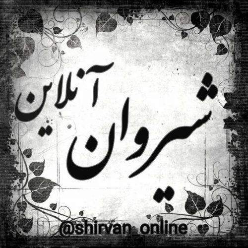 کانال تلگرام شیروان آنلاین
