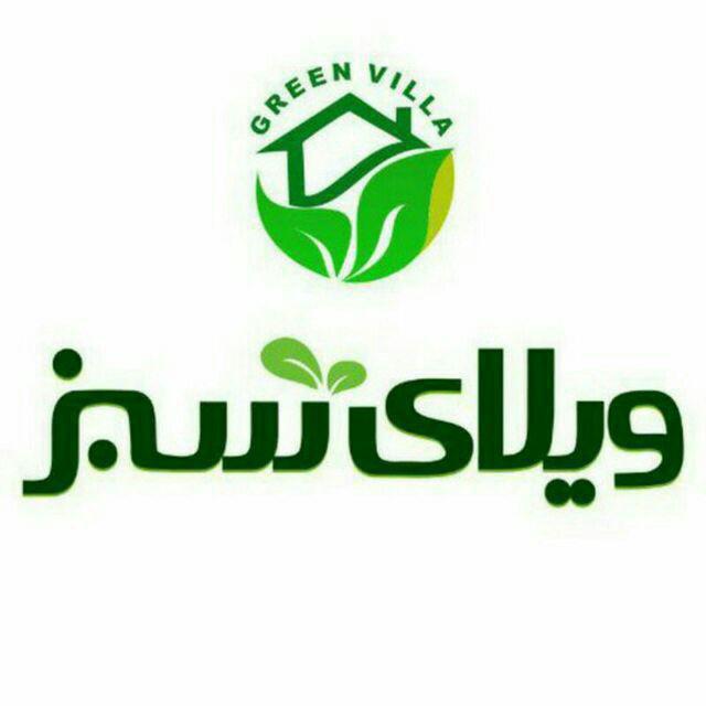 کانال تلگرام ویلای سبز