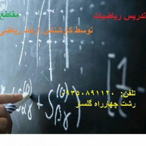 تدریس ریاضى Math M