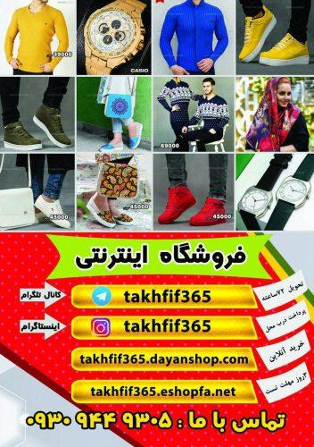 کانال تخفیف ۳۶۵ -حراج -خرید لباس-کفش-مانتو-آرایشی وبهداشتی