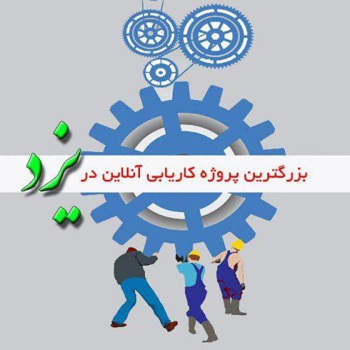 کانال سامانه کارکوش استان یزد