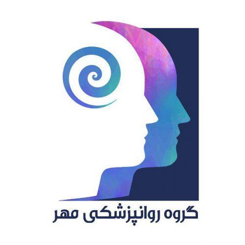 گروه روانپزشکی مهر (فصل آرامش)