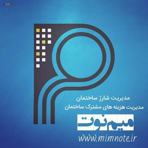 کانال میم نوت -مدیریت شارژ وهزینه های مشترک ساختمان