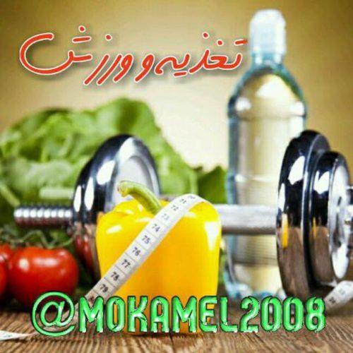 کانال تلگرام تغذیه و ورزش