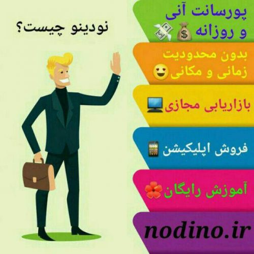 کانال کسب و کار اینترنتی(نودینو)