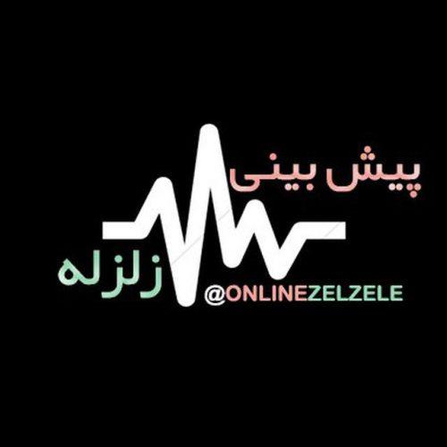 کانال پیش بینی زلزله انلاین