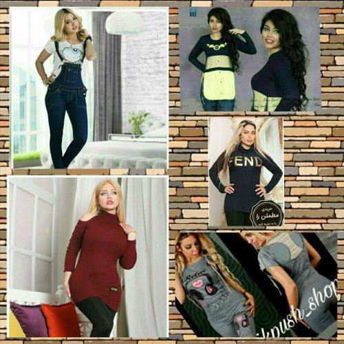 کانال لباس ارزانسرای شیک پوشان